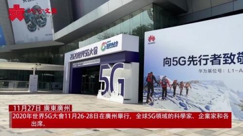 國際知名專家線上亮相世界5G大會 共商5G發展大計