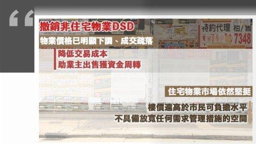 陳茂波:撤銷非住宅物業DSD可助業主周轉資金