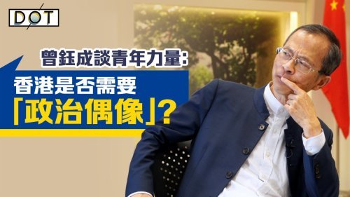 獨家|曾鈺成談青年力量:香港是否需要「政治偶像」?