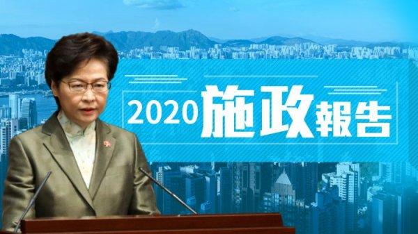 2020施政報告