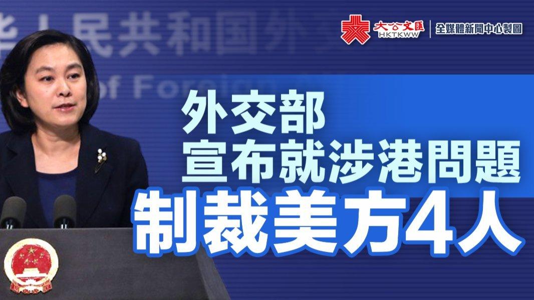 中方宣布就涉港問題制裁美方4人