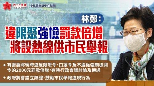 林鄭:違限聚強檢罰款倍增 將設熱線供市民舉報