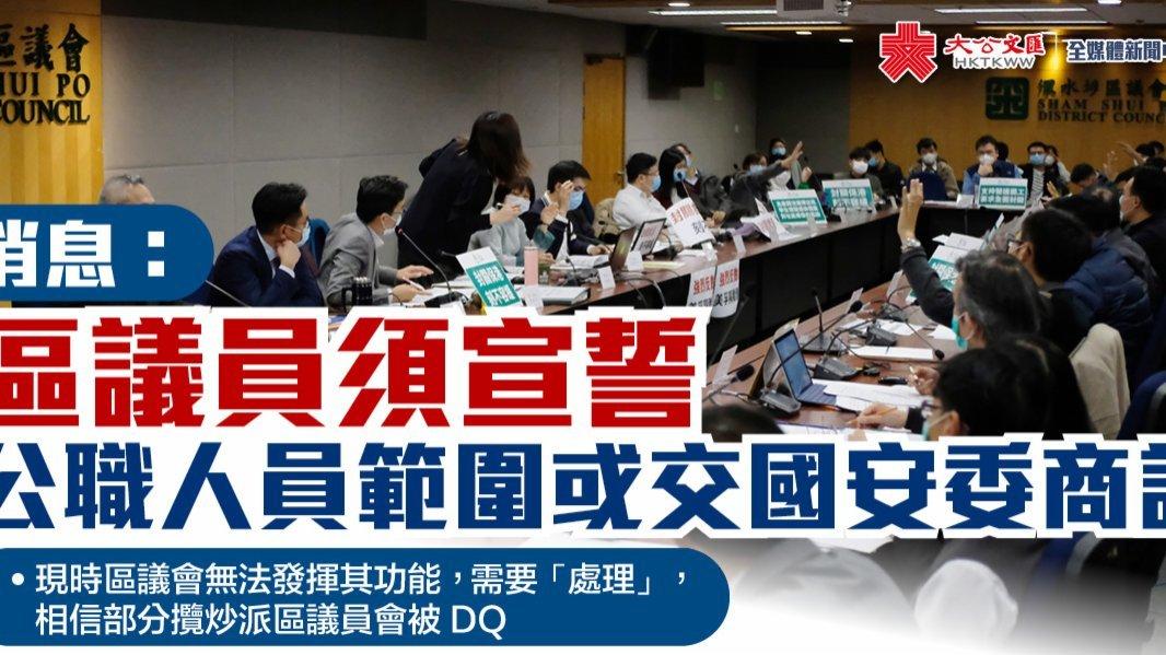 消息:區議員須宣誓 公職人員範圍或交國安委商討