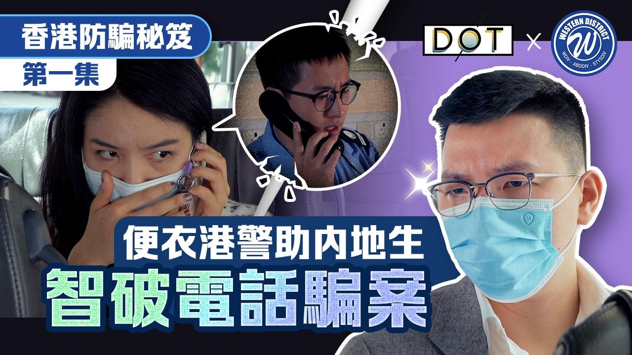 香港防騙秘笈|便衣港警助內地生智破電話騙案