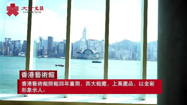 香港藝術館閉館四年升級重開 上萬藏品續寫香港獨特藝術故事