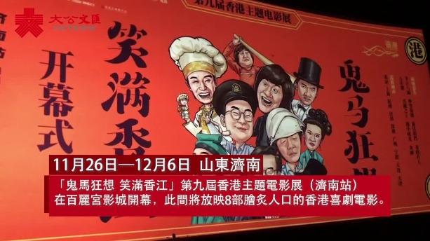 經典港式喜劇約定你!香港主題電影展濟南開幕