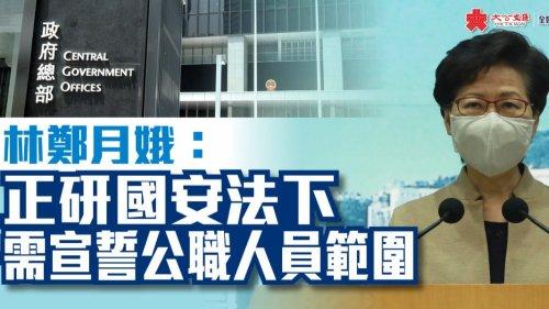 林鄭:正研國安法下需宣誓公職人員範圍
