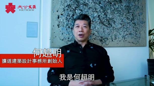 三位香港建築師操刀深圳「未來實驗室」:大灣區提供了最好的平台和機遇