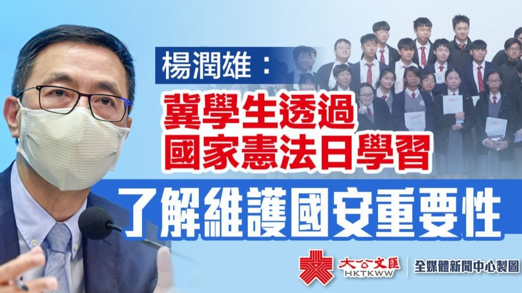 楊潤雄冀學生透過「國家憲法日」學習 了解維護國安重要性