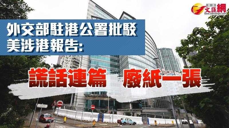 外交部駐港公署批駁美涉港報告:謊話連篇 廢紙一張