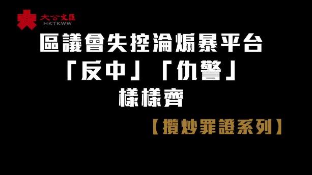 攬炒罪證系列|區議會失控淪煽暴平台 「反中」「仇警」樣樣齊
