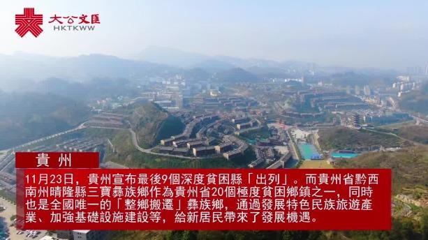 貴州最後9個貧困縣「出列」 彝族鄉遷入扶貧點建成「阿妹戚托小鎮」