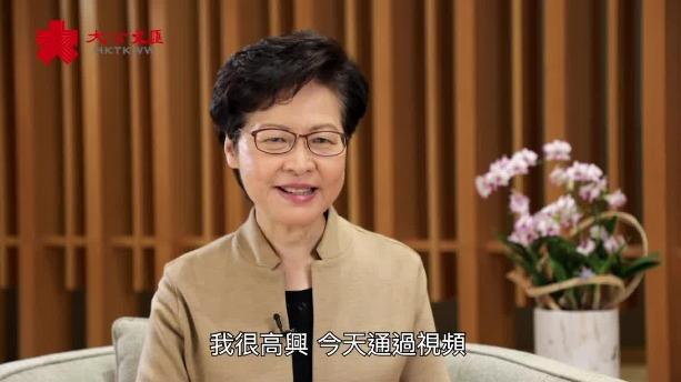 林鄭月娥:中央支持香港融入國家發展大局 推動市場發展