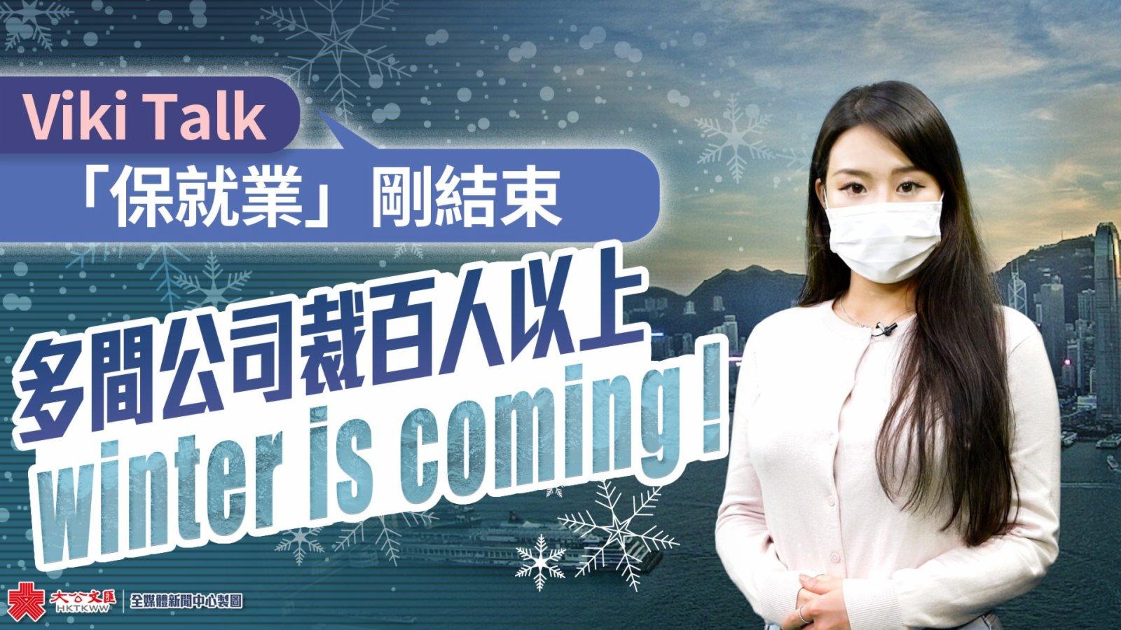 Viki Talk | 「保就業」剛結束 多間公司裁百人以上 Winter is coming!