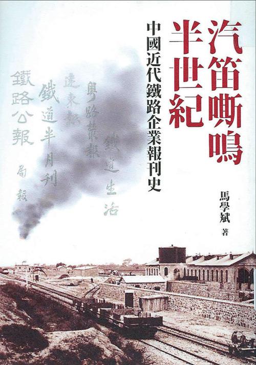 【字裏行間】鐵路有報刊