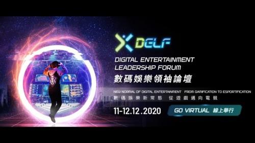 直播|2020數碼娛樂領袖論壇今啟幕