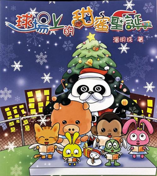 【心窗常開】聲情並茂 暖心聖誕
