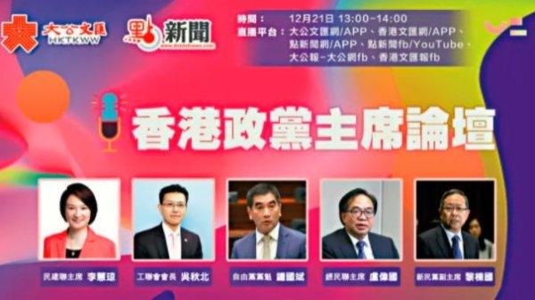 回放 | 第二期「香港政黨主席論壇」