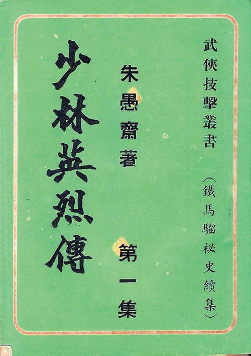 【字裏行間】廉紙小說