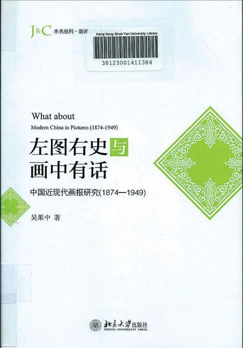 【字裏行間】中國最早的畫報