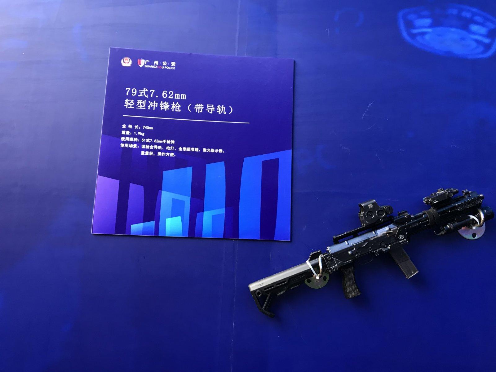 圖為帶導軌的79式7.62毫米輕型衝鋒鎗,重量僅1.9公斤,操作十分方便。記者敖敏輝 攝