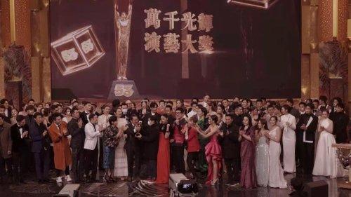 群星璀璨 萬千星輝頒獎典禮2020隆重舉行