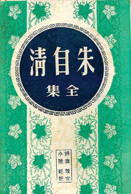 【字裏行間】朱自清與秦淮河