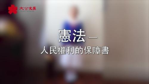 香港小學生理解的憲法:人民權利的保障書