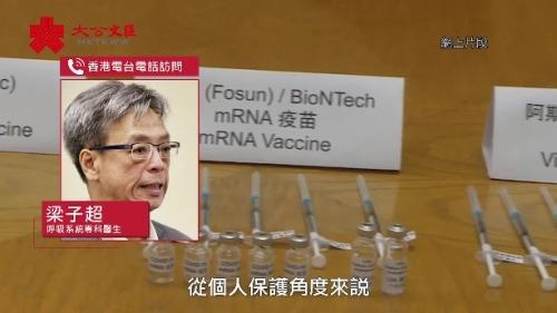 梁子超表示科興疫苗個人保護效果不比其他疫苗差