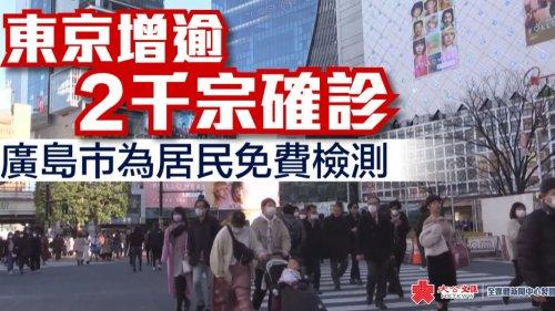東京增2001宗確診 廣島將做大規模檢測