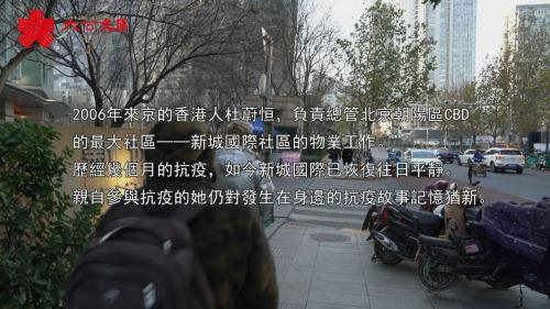對話 | 港人疫下回京參與一線抗疫 籲香港借鑑內地防控經驗