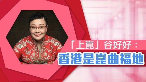 上海崑劇團谷好好:香港是崑曲福地