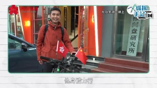 編採手記EP2:39天3000公里 港青用騎行認識國家