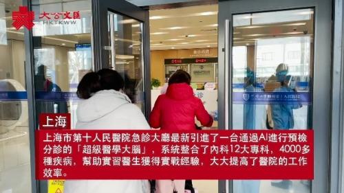 探秘上海「未來醫院」 有了它分診準確率提升到95%!