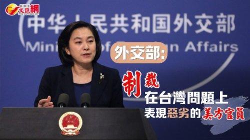 外交部:制裁涉台灣問題表現惡劣美方官員