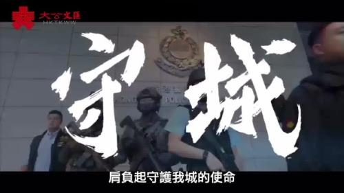 警方發布《守城》製作特輯