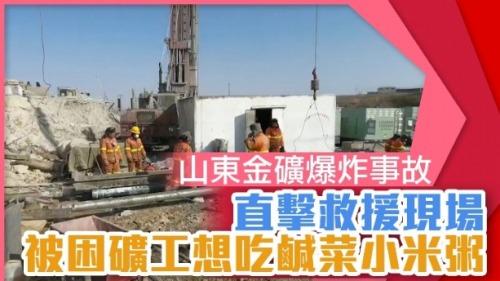直擊山東金礦爆炸救援現場:被困礦工想吃鹹菜小米粥
