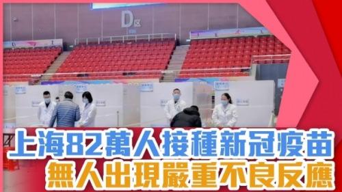 上海82萬重點人群接種新冠疫苗 未出現嚴重不良反應案例