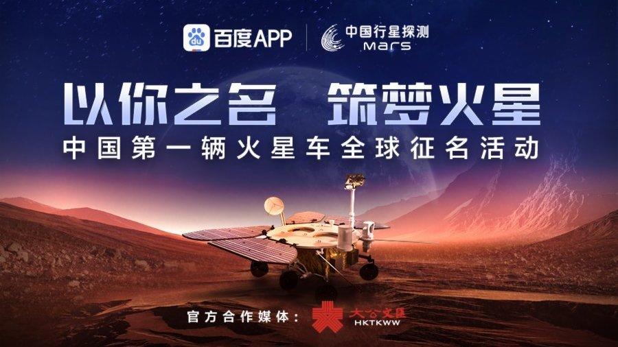 中國火星車徵名「十進三」投票今起展開