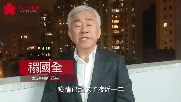 東瀛遊執董禤國全:裁員是「暫時分手」 復甦後優先聘請舊員工