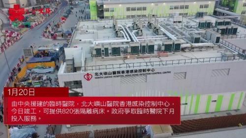 中央援建香港臨時醫院今竣工 820張隔離病床料下月啟用