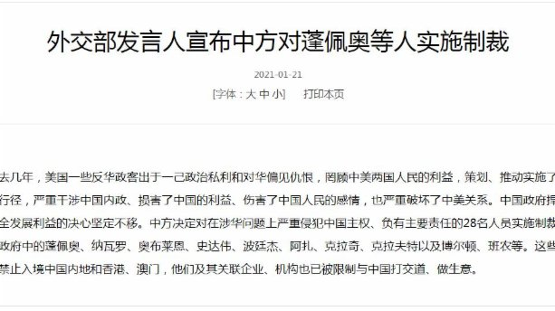 外交部:中方對蓬佩奧等人實施制裁