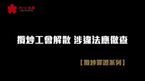 攬炒罪證系列 攬炒工會解散 涉違法應徹查