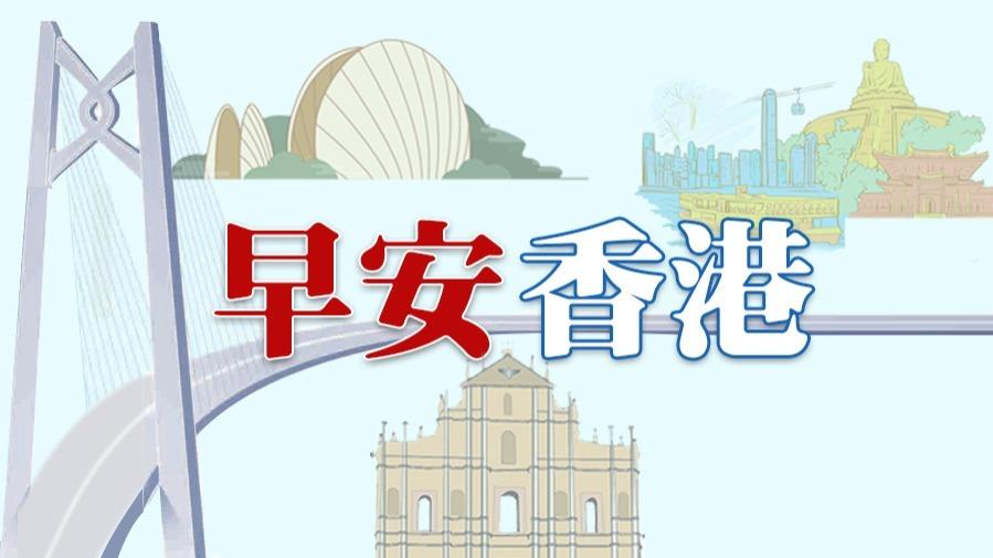 2021年1月23日(周六)早安香港