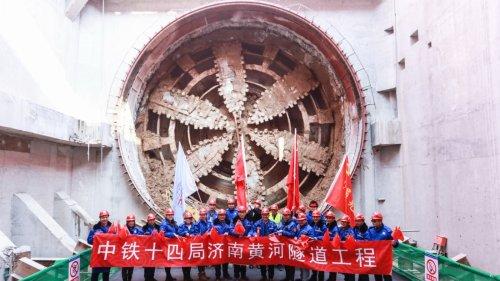 「萬里黃河第一隧」正式貫通