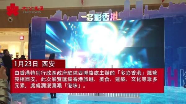 「多彩香港」亮相西安 在黃土高原領略香江風采