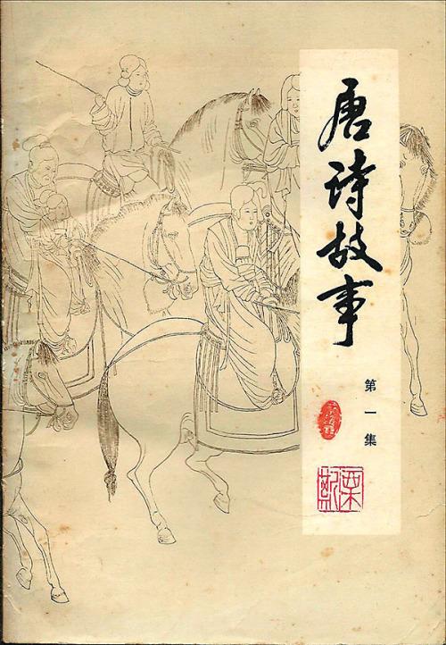 【字裏行間】興慶宮歡樂的日子