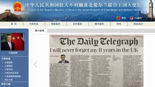 駐英大使將卸任 冀中英牢記歷史相互尊重
