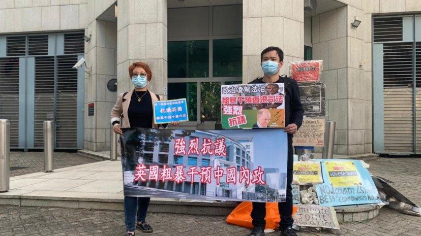 市民請願強烈抗議英國干涉香港司法
