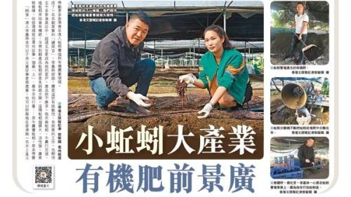 北上故事:小蚯蚓大產業  有機肥前景廣